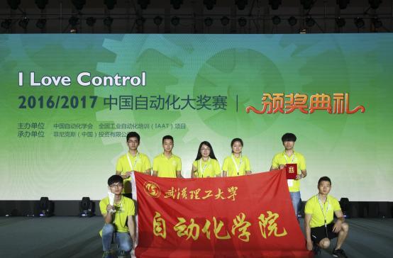 自动化学子喜获2017年 I Love Control 中国自动化大奖赛决赛全国二等奖