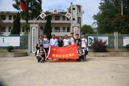 【实践报道】自动化学院暑期社会实践队赴湖北仙桃开展下乡调研活动