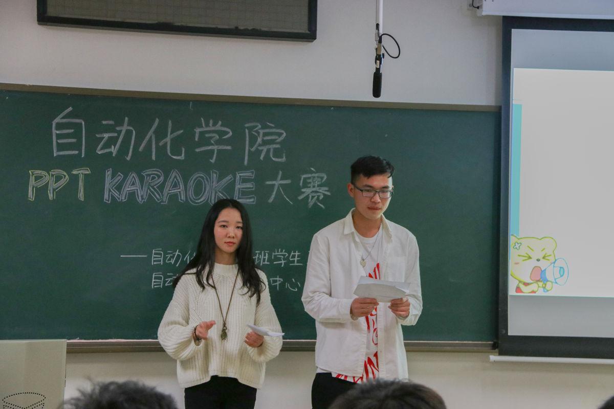 自动化学院第二届PPT Karaoke大赛顺利举行