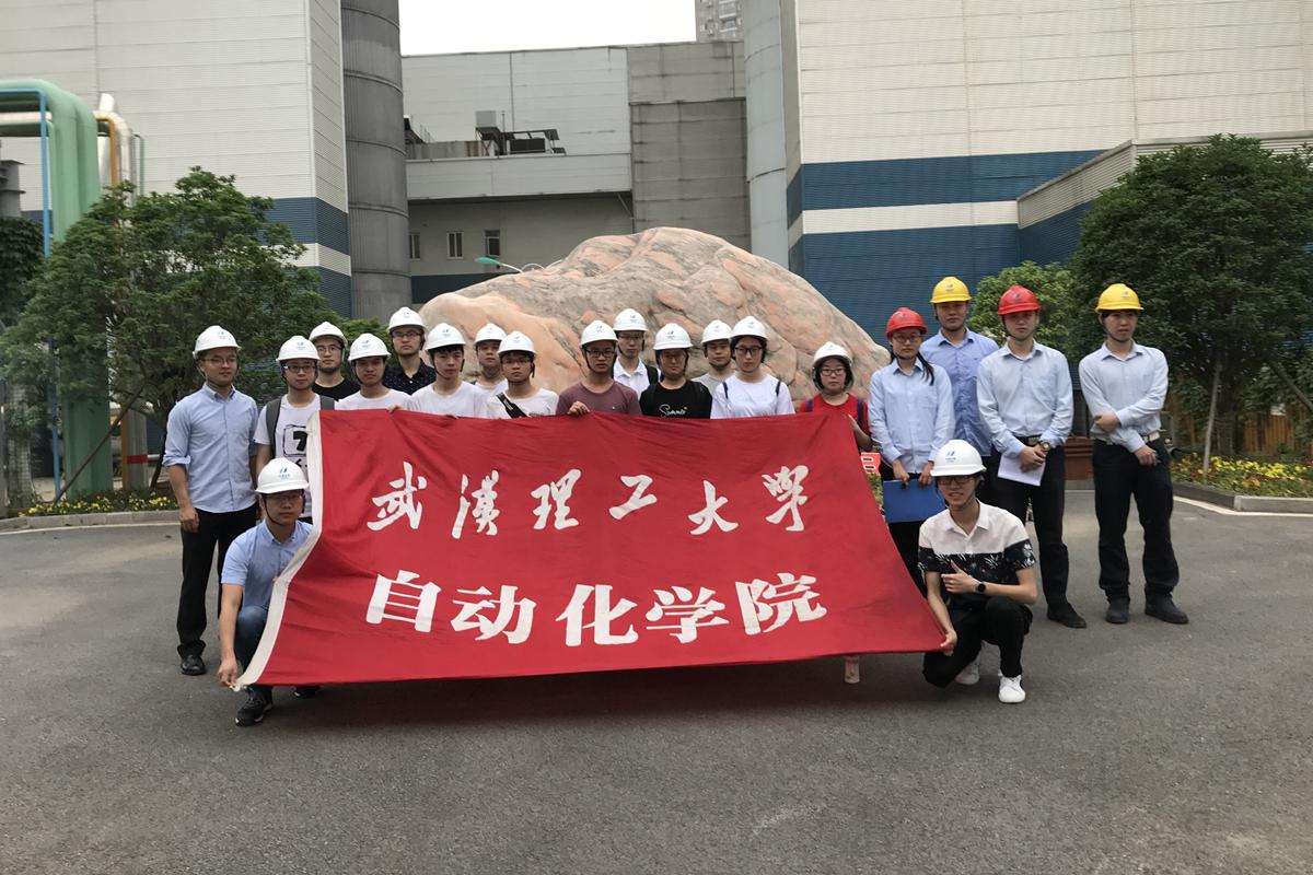 自动化学院学子赴武昌热电厂开展参观学习活动