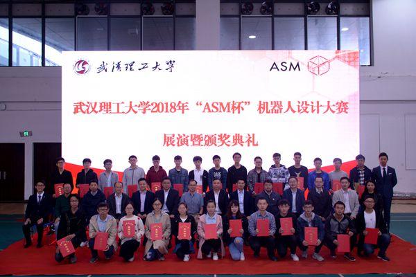 """我校2018年""""ASM杯""""机器人设计大赛作品展演 暨颁奖典礼顺利举行"""
