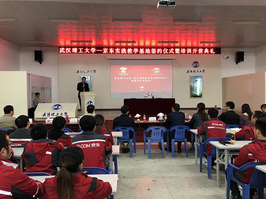 武汉理工大学自动化学院与京东华中总部举行实践教学基地签约仪式