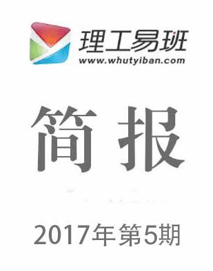 2017年第5期
