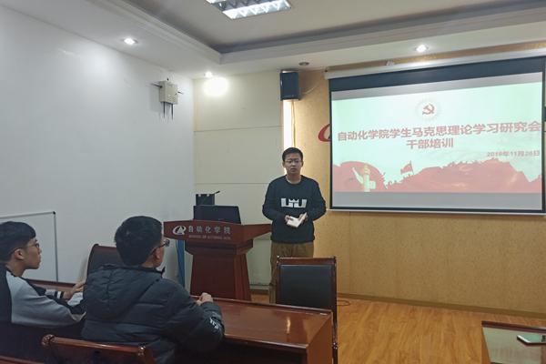 【社团活动】自动化学院学生马克思主义理论学习研究会干部培训