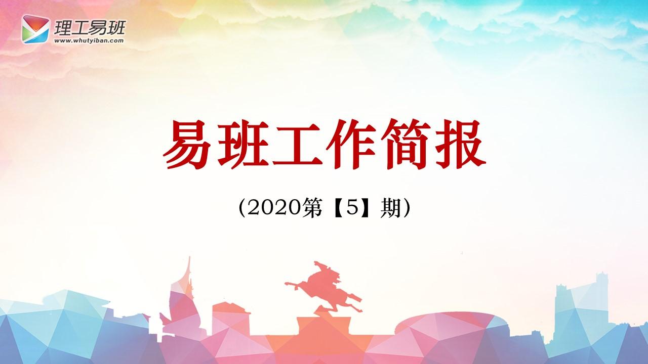 2020年第5期